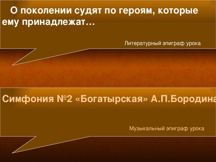 Презентация по музыке. Тема урока: Героическая тема в русской музыке (2 класс).