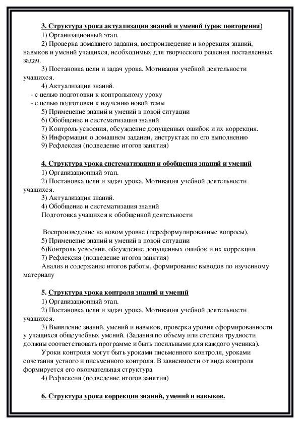 «Особенности структуры урока  в  начальной школе  в соответствии с ФГОС».