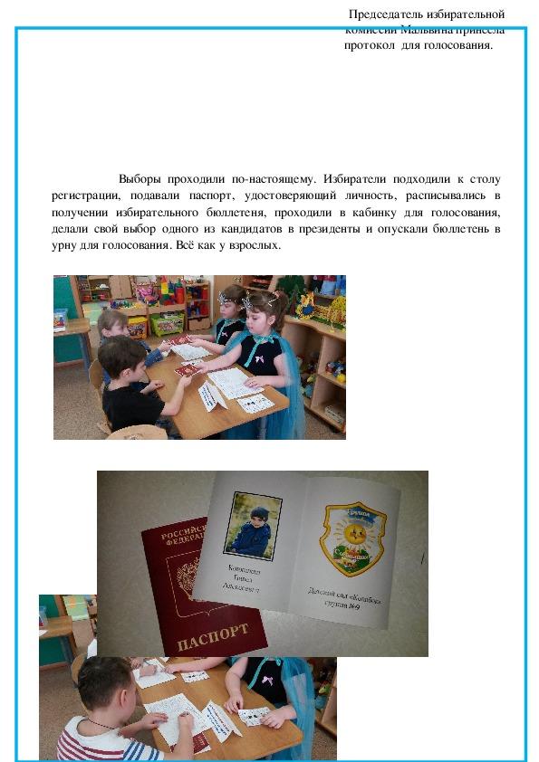 """Познавательно-игровой проект """"Выборы в президенты!"""""""