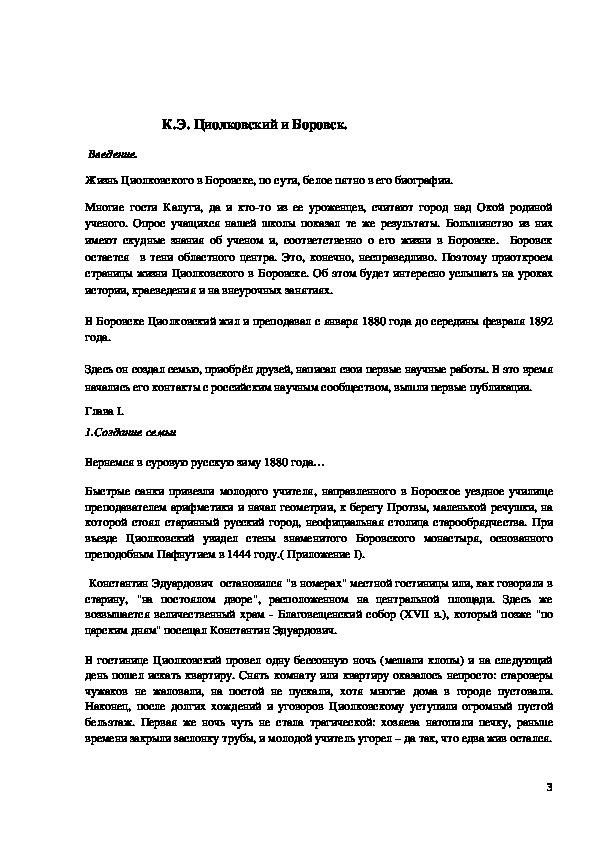Проектно-исследовательская работа «К. Э. Циолковский и Боровск».