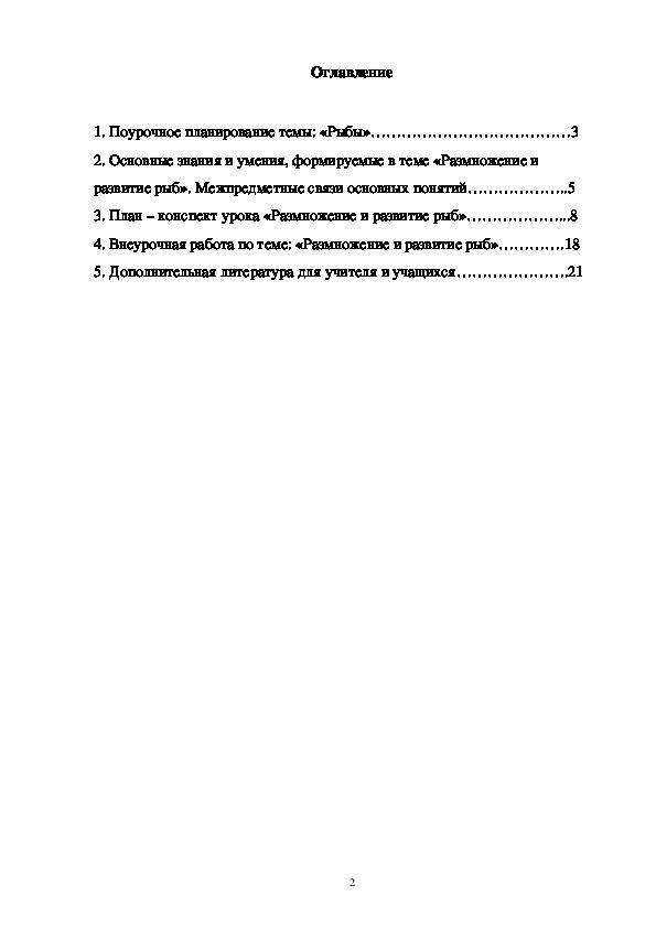 """Методика преподавания темы """"Рыбы"""" в 8 классе"""