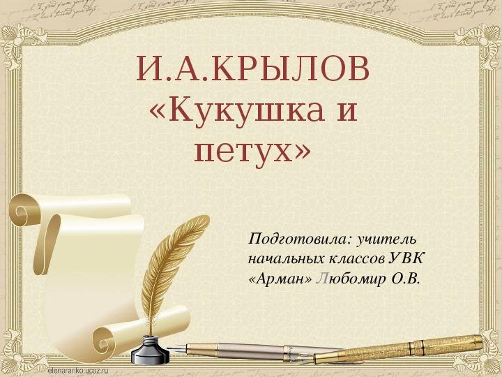 """Урок и презентация по литературному чтению в 3 классе на тему """"Крылов """"Кукушка и петух"""""""