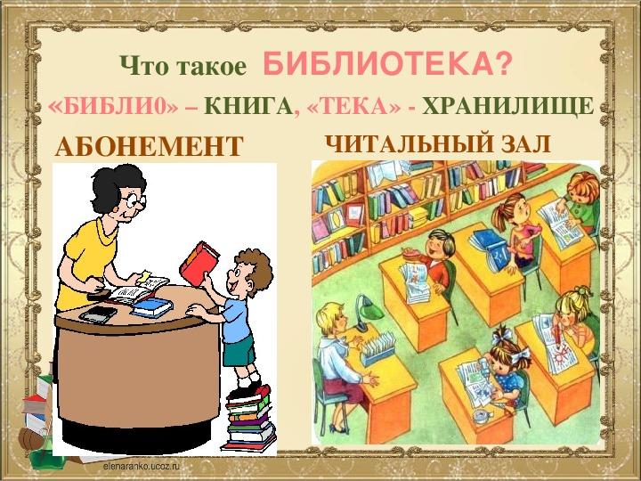 Экскурсия в библиотеку. 1 класс