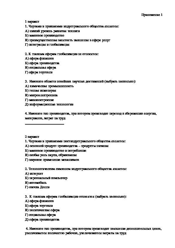 """План-конспект и презентация к уроку """"ПРОБЛЕМЫ ГЛОБАЛИЗАЦИИ В К.XX - Н.XXI ВВ."""" 9 класс."""