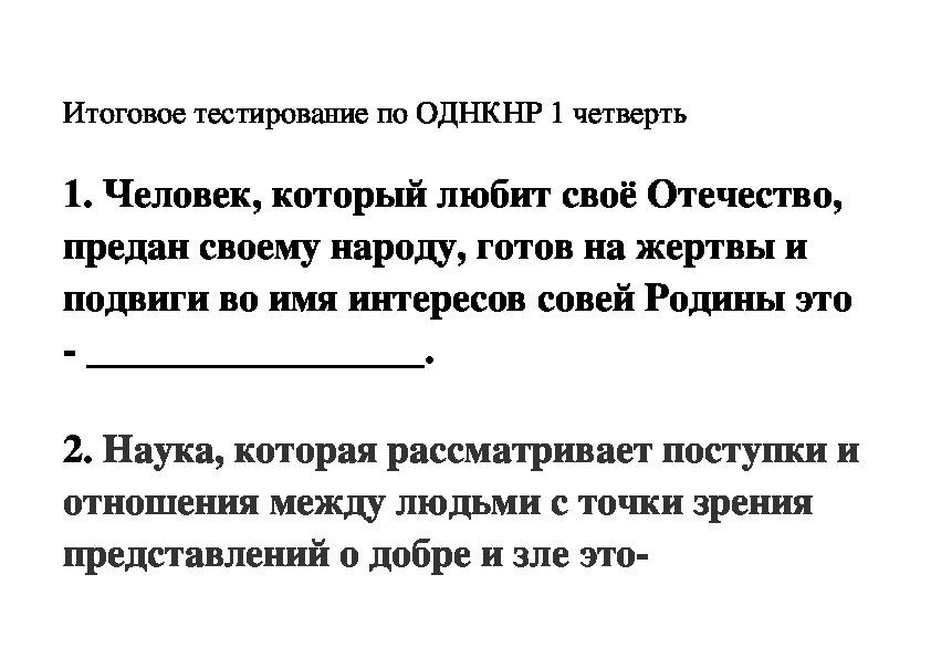Итоговое тестирование по ОДНКНР 1 четверть