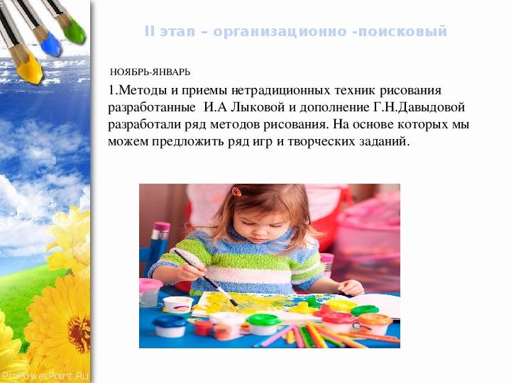 Презентация по ИЗО «Нетрадиционные технологии изобразительной деятельности в  дошкольном образовании»