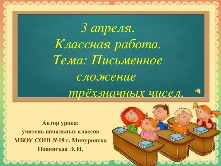 """Конспект урока по математике на тему """"Письменное сложение трехзначных чисел"""" (3 класс)"""