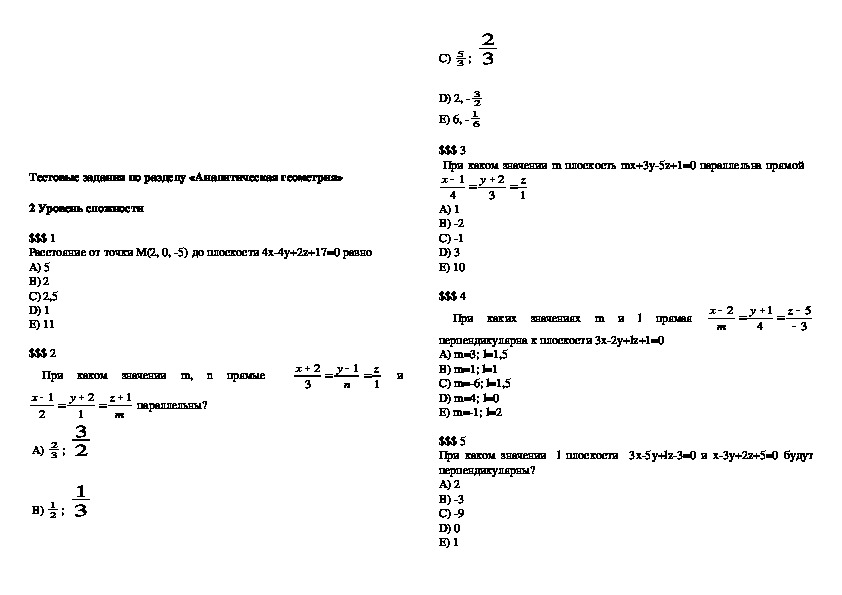 Тесты по разделу Аналитическая геометрия