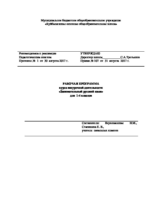 РАБОЧАЯ ПРОГРАММА курса внеурочной деятельности «Занимательный русский язык» для  1-4 классов