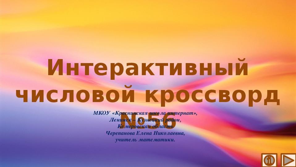 Презентация по математике «Интерактивный числовой кроссворд №56»
