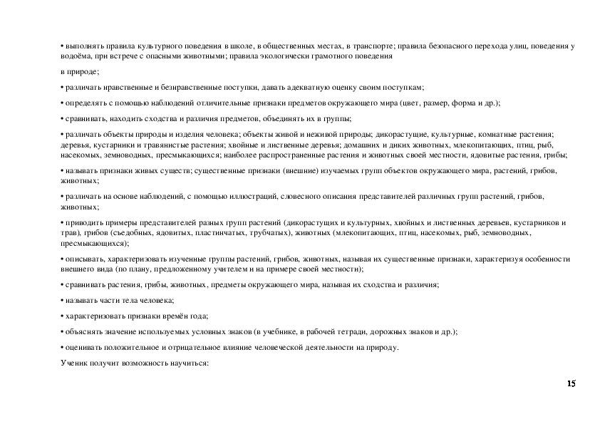 """Рабочая программа по окружающему миру 1-4 классы УМК """"Гармония"""""""