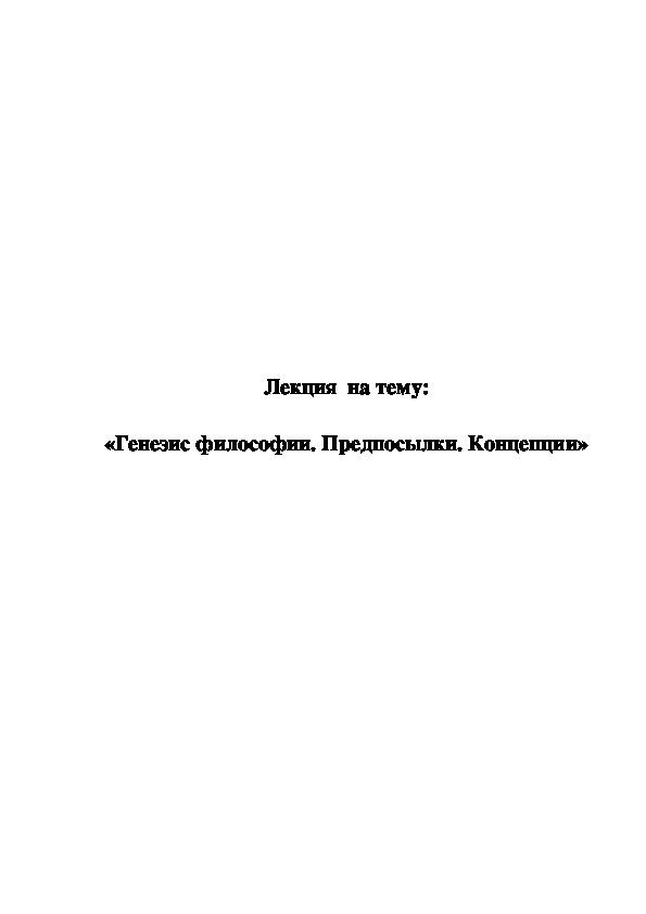 """Лекция """"Генезис философии"""""""
