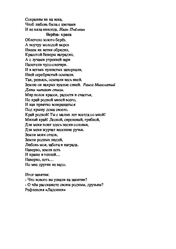 "Конспект ""Оренбургский край"""