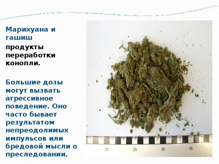 Маленькая доза марихуаны трубки для курения марихуаны украина