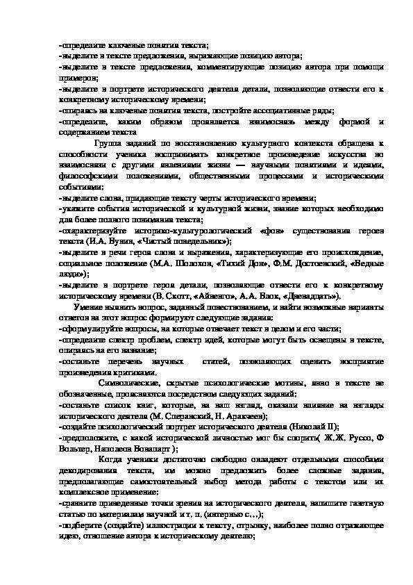 Использование герменевтического подхода (методы и приёмы работы с текстом)  на уроках истории и обществознания  в условиях реализации  ФГОС  общего образования
