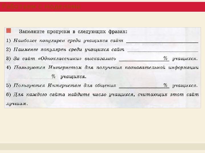 "Презентация по математике "" Диаграммы"" ( 5 класс )"