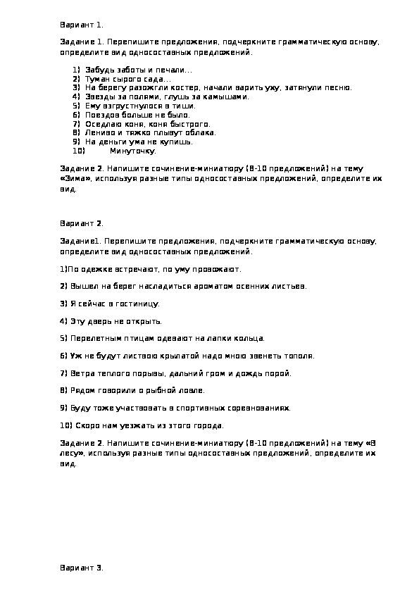 """Контрольная работа по теме """"Односоставные предложения"""" в 8 классе"""