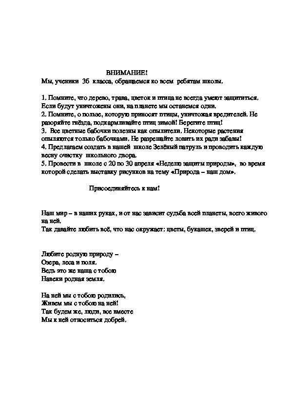 """Проект """"Сохраним зеленый мир"""""""