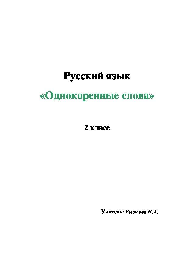 """Урок русского языка """"Однокоренные слова"""" 2 класс."""