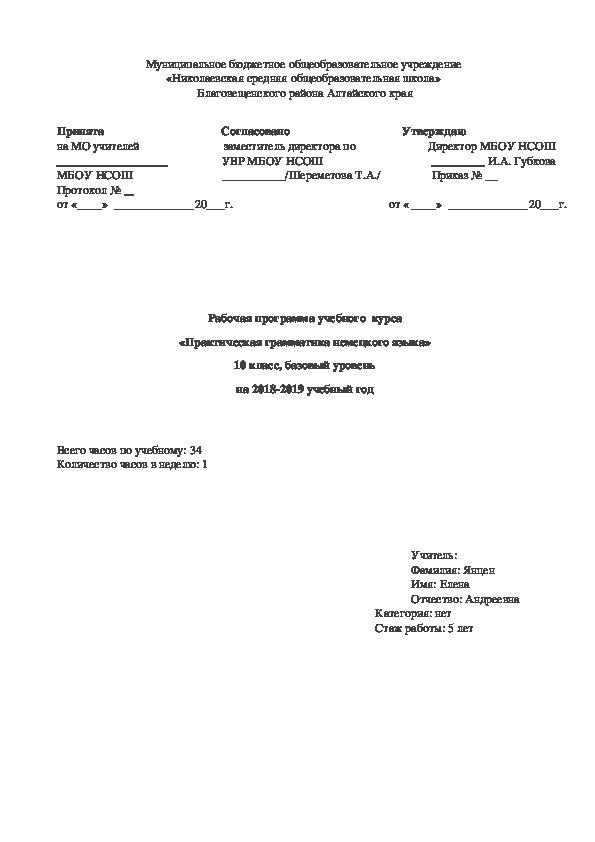 Рабочая программа факультатива по немецкому языку