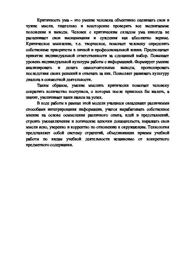 Методическая разработка. «Технология развития критического мышления через чтение и письмо (РКМЧП) при обучении русскому языку»