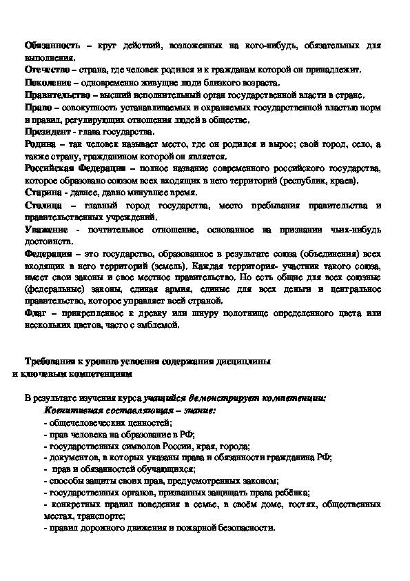 "Программа ""Мое Оренбуржье"""