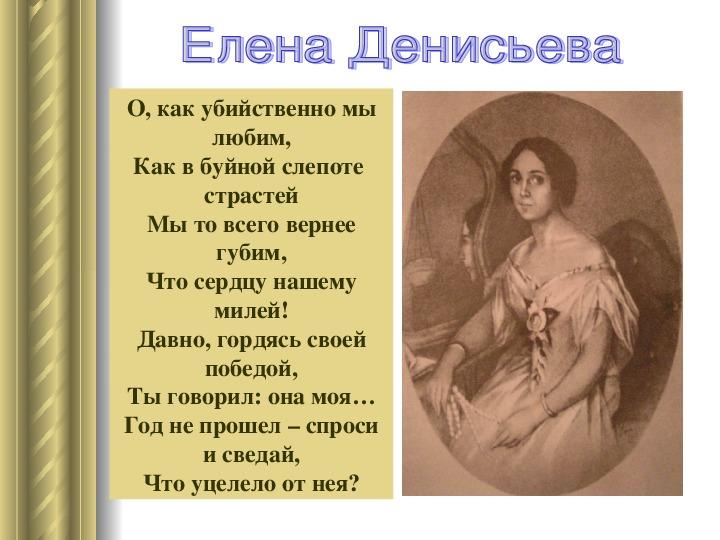 Тема урока литературы в 10 классе: « Поэзия сердца»  (любовная лирика Ф.И.Тютчева)
