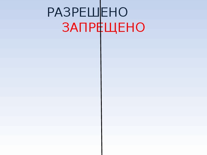 """Классный час """"Вместе лучше"""""""