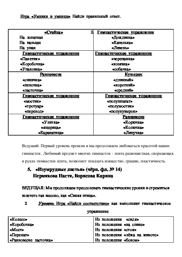 СЦЕНАРИЙ ТВОРЧЕСКОГО ОТЧЁТА  «Синяя птица - 2018»
