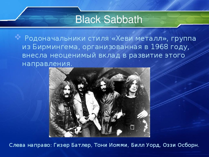 Презентация по музыке. Тема урока: История развития рок-музыки Великобритании в 20 веке (4 класс).