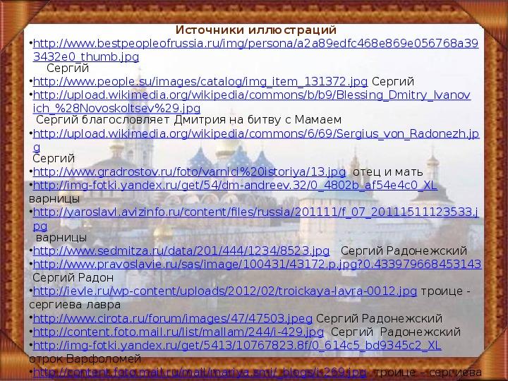 """Презентация по Духовному краеведению Подмосковья на тему """"Преподобный Сергий Радонежский"""" 8 класс"""
