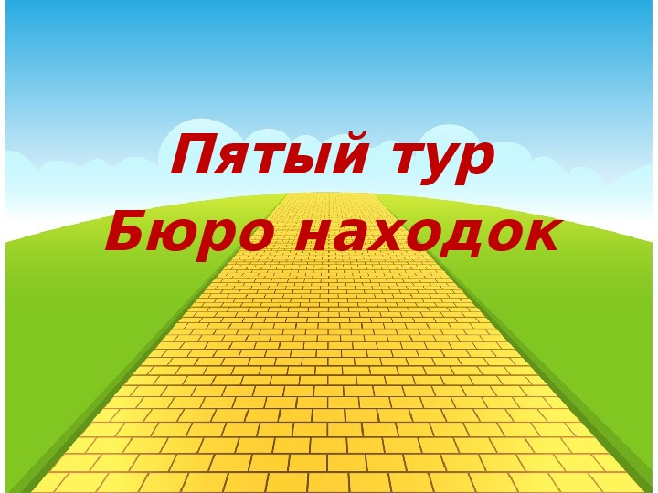 Игра «Путешествие в Изумрудный город»