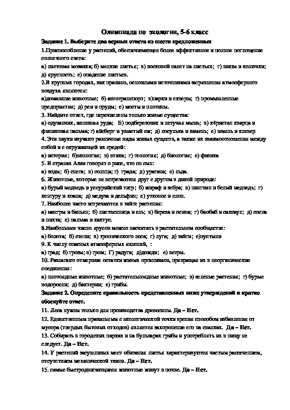 Задания олимпиады по экологии для 5-6 классов
