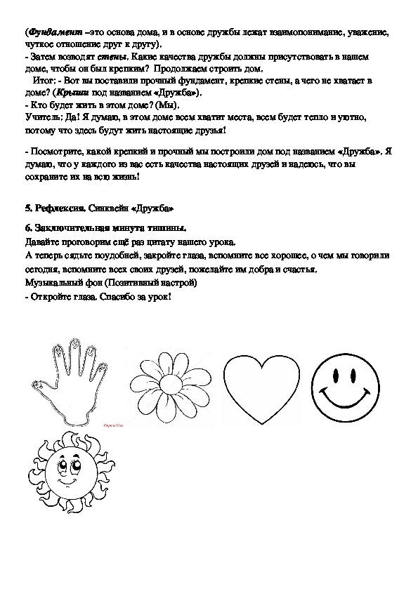 Урок самопознания 2 класс «Доброта в нашем сердце. Учимся дружить.»