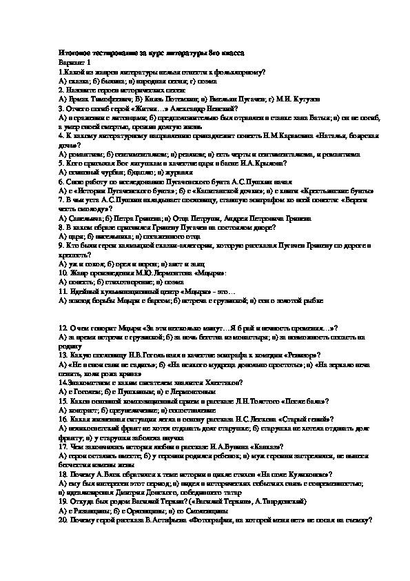 ТЕСТ ПО ЛИТЕРАТУРЕ 8 КЛАСС