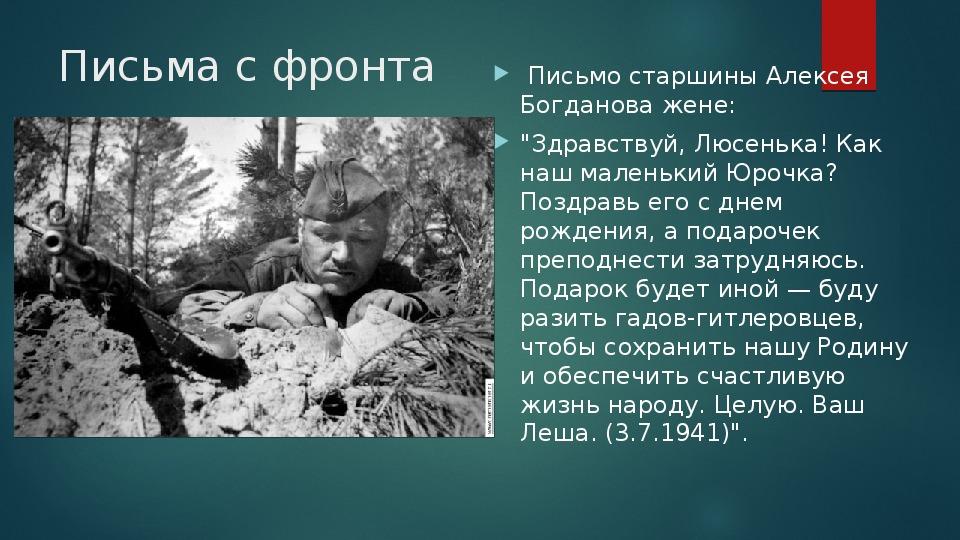 """Презентация для классного часа на тему """"Военно-почтовая служба в годы ВОВ"""""""