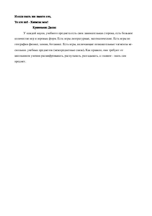 Народное творчество на уроках географии 6, 8 класс