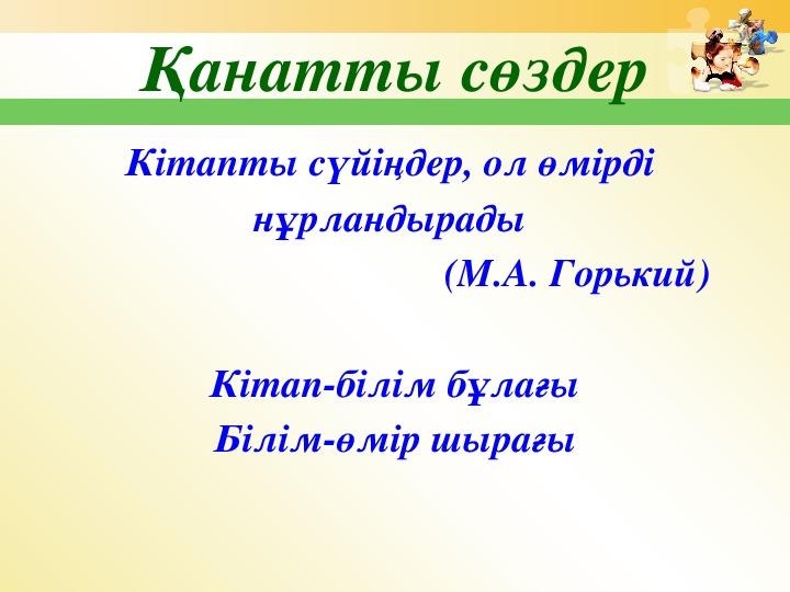 Жолтай Әлмашев   «Адамның досы»
