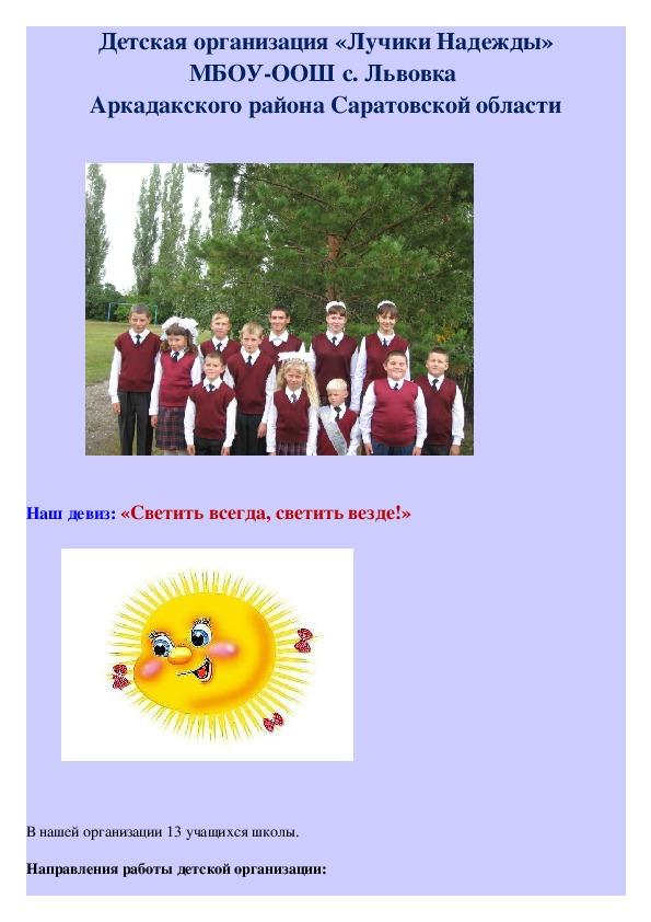 Визитка школьной детской организации