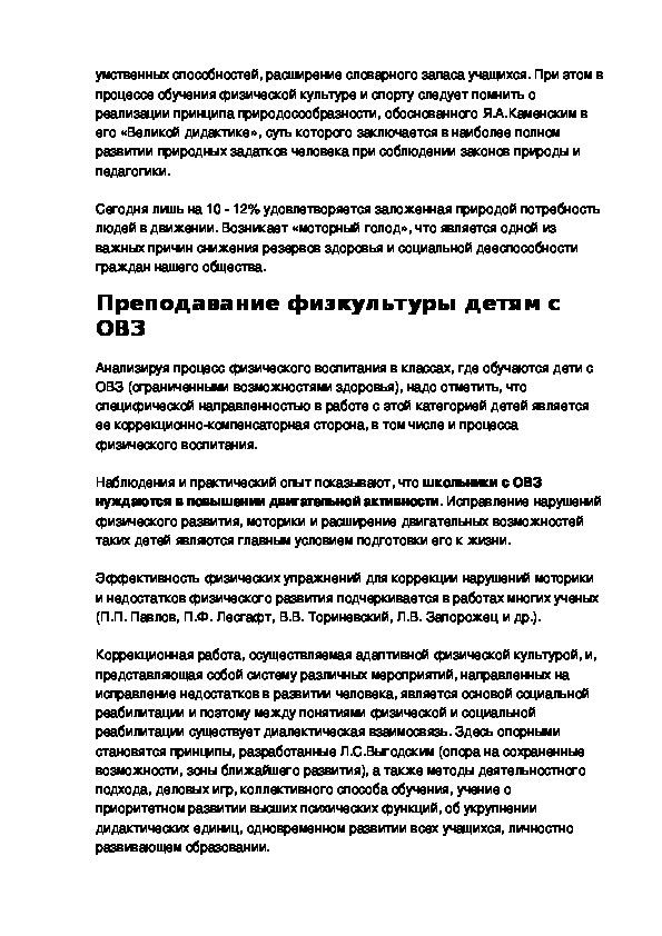 """Доклад по физической культуре на тему """"АФК-комплексный подход для детей с ОВЗ"""""""