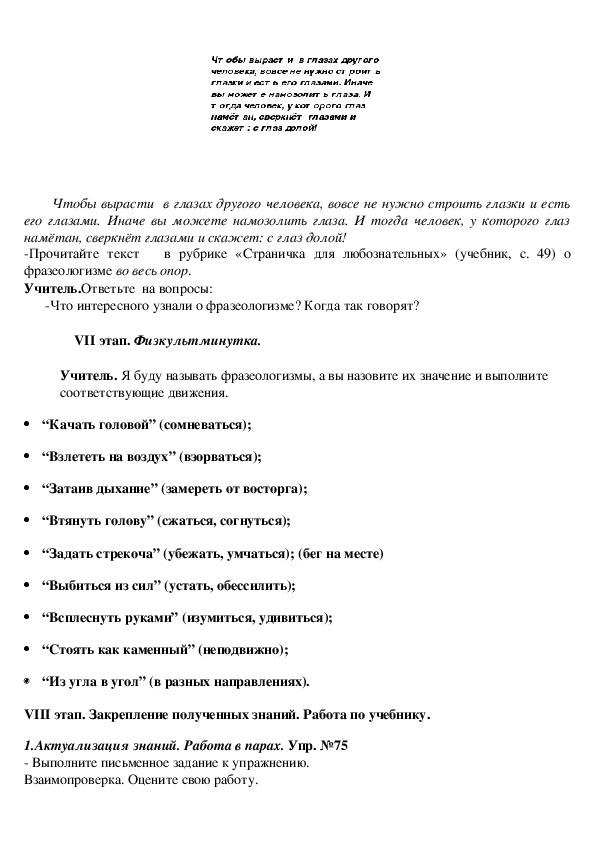 """Конспект урока в 4 классе """"Фразеологизмы"""" Школа России"""