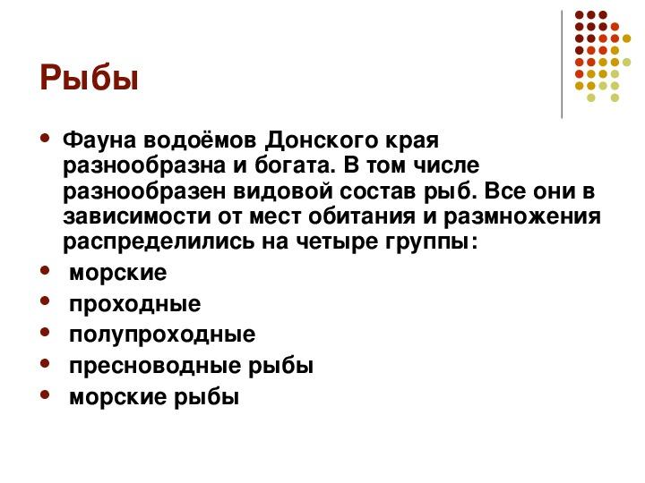 """Презентация по биологии """"Животный мир Ростовской области"""""""