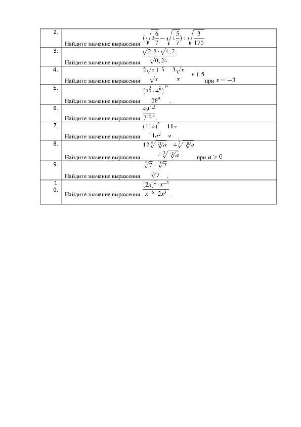 Проверка вычислительных навыков по алгебре в  10-11 классе.