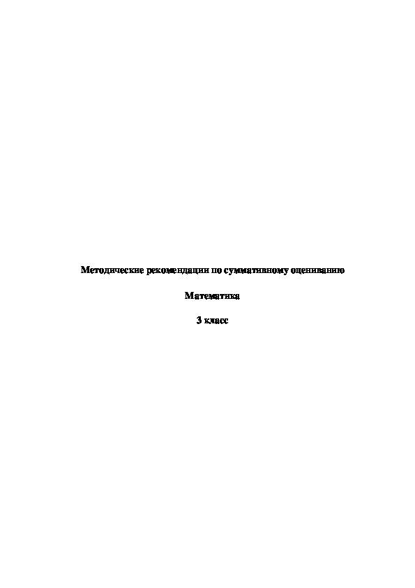 Методические рекомендации по суммативному оцениванию. Математика.3 класс