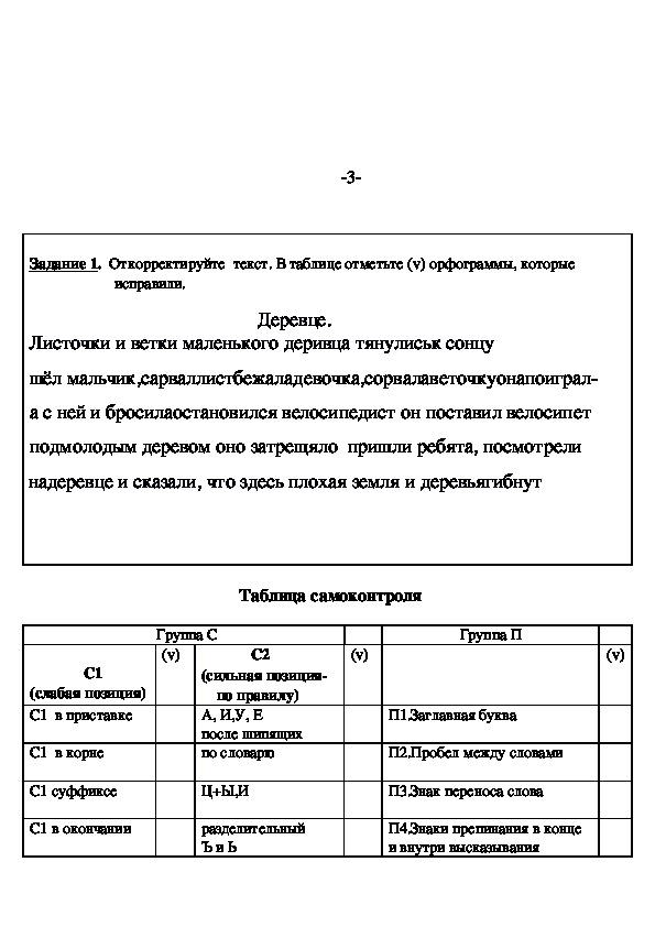 Проект  урока по русскому языку  на тему: «Способы проверки орфограмм в высказывании» (3 класс)