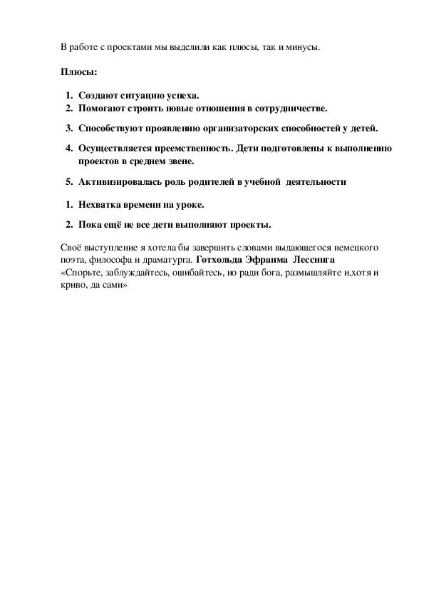 Проектная деятельность в начальной школе в рамках системнодеятельностного подхода