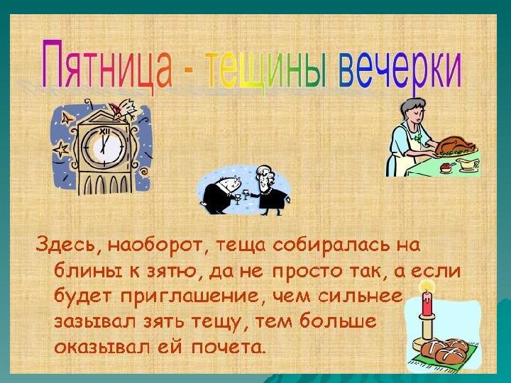 Сценарий праздника «Масленица»