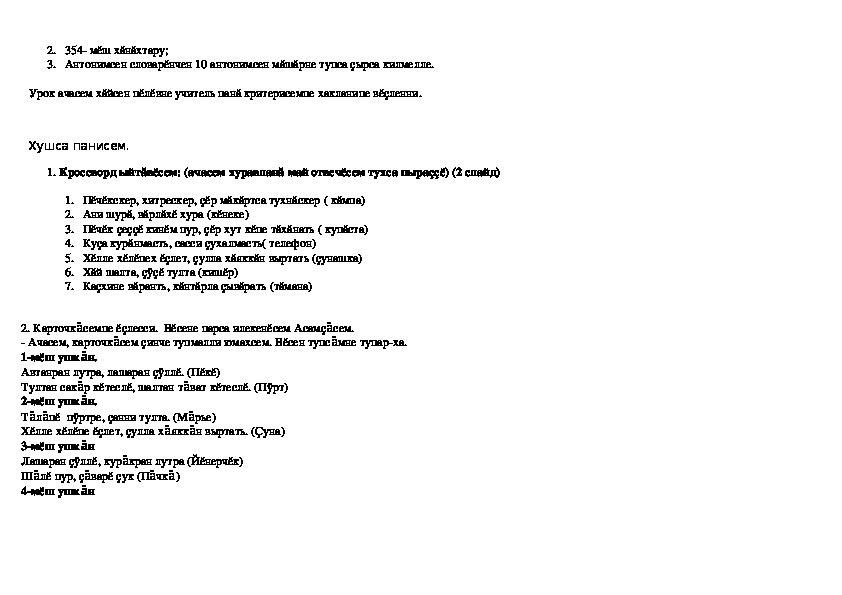 """Проект урока по родному (чувашскому языку) на тему """"Антонимы"""" (5 класс, чувашский язык)"""