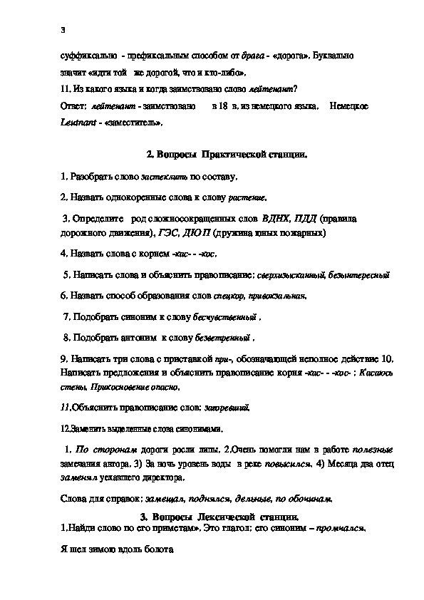 Внеклассное мероприятие по русскому языку. Викторина «Знаешь ли ты русский язык?»