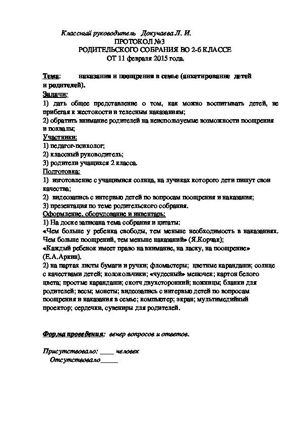"""Протокол родительского собрания по теме """" Наказания и поощрения в семье"""" 2 класс"""